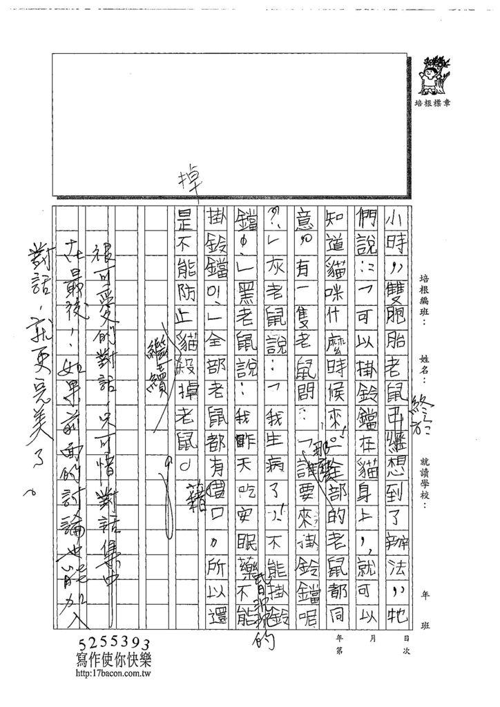 108TMW105黃宇晨 (2).jpg