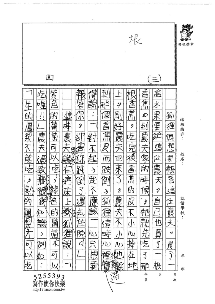 108TMW105黃婉茜 (2).jpg