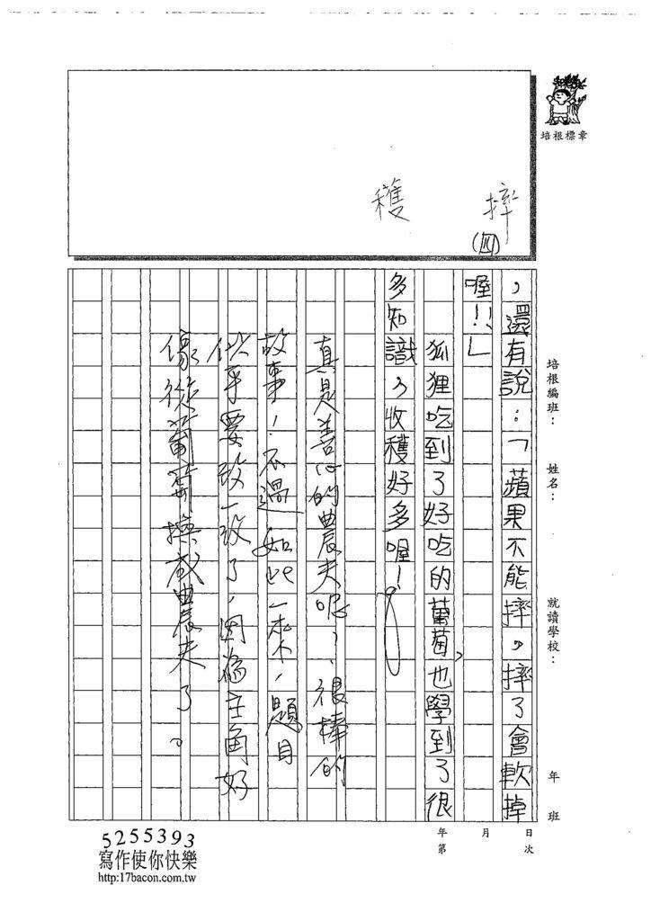 108TMW105黃婉茜 (3).jpg