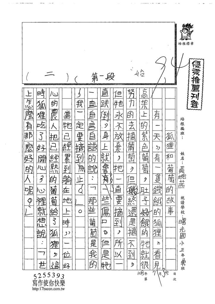 108TMW105黃婉茜 (1).jpg