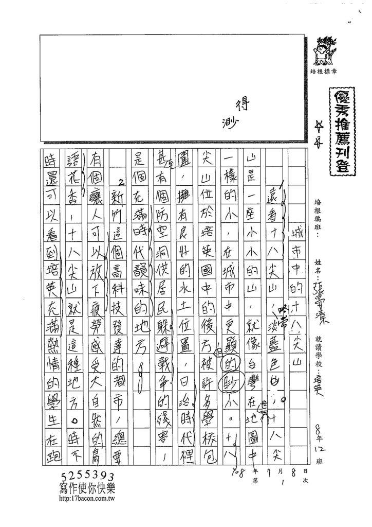 108SSW01張晏溱 (1).jpg