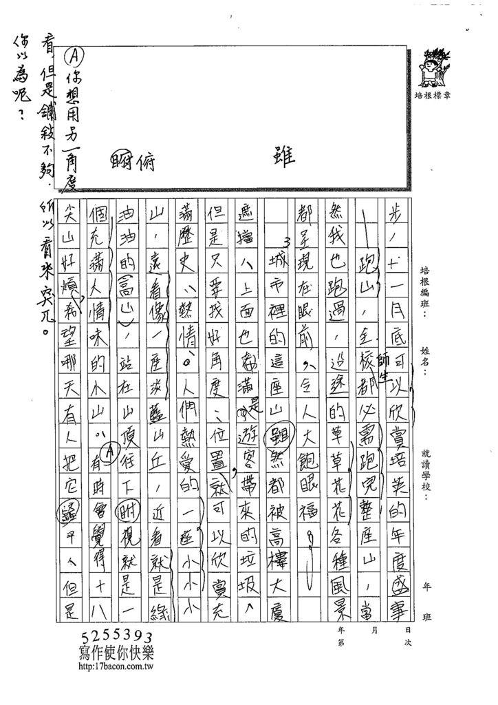 108SSW01張晏溱 (2).jpg