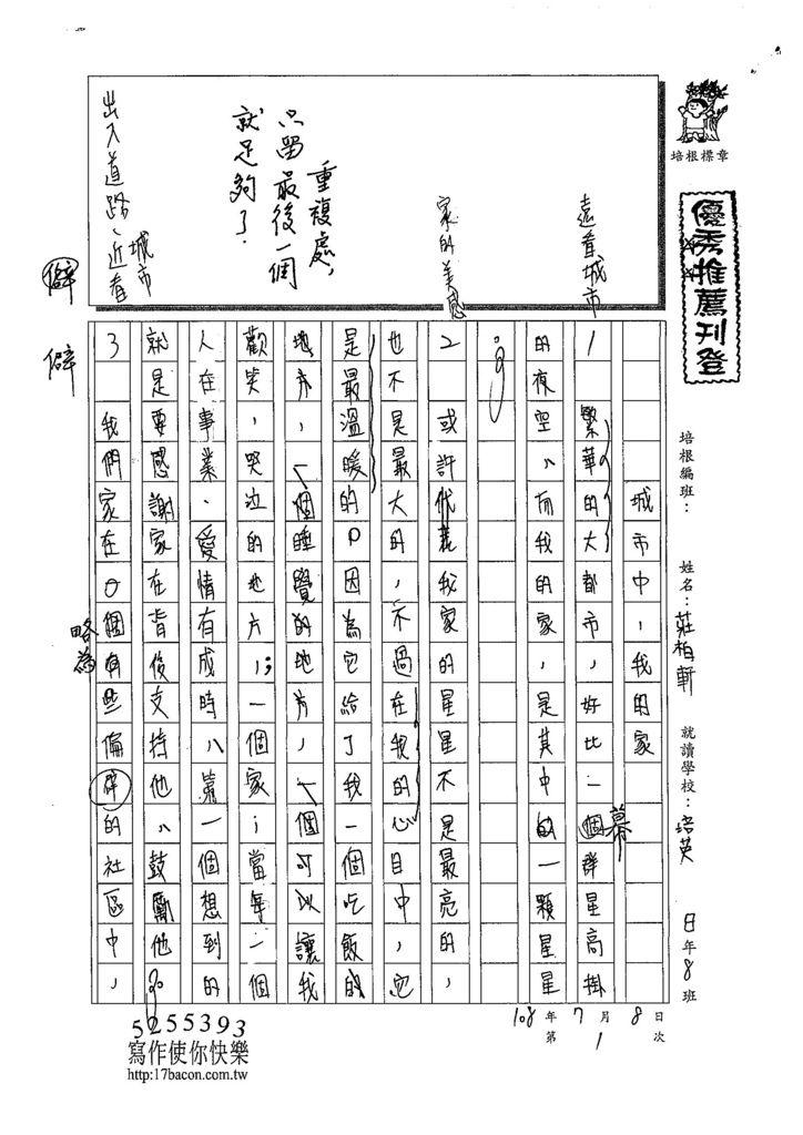 108SSW01莊柏軒 (1).jpg