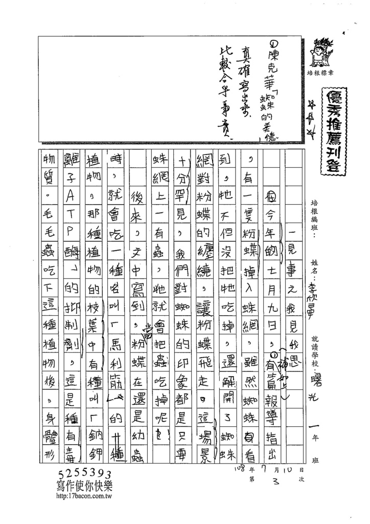 108SSW03李欣晏 (1).jpg