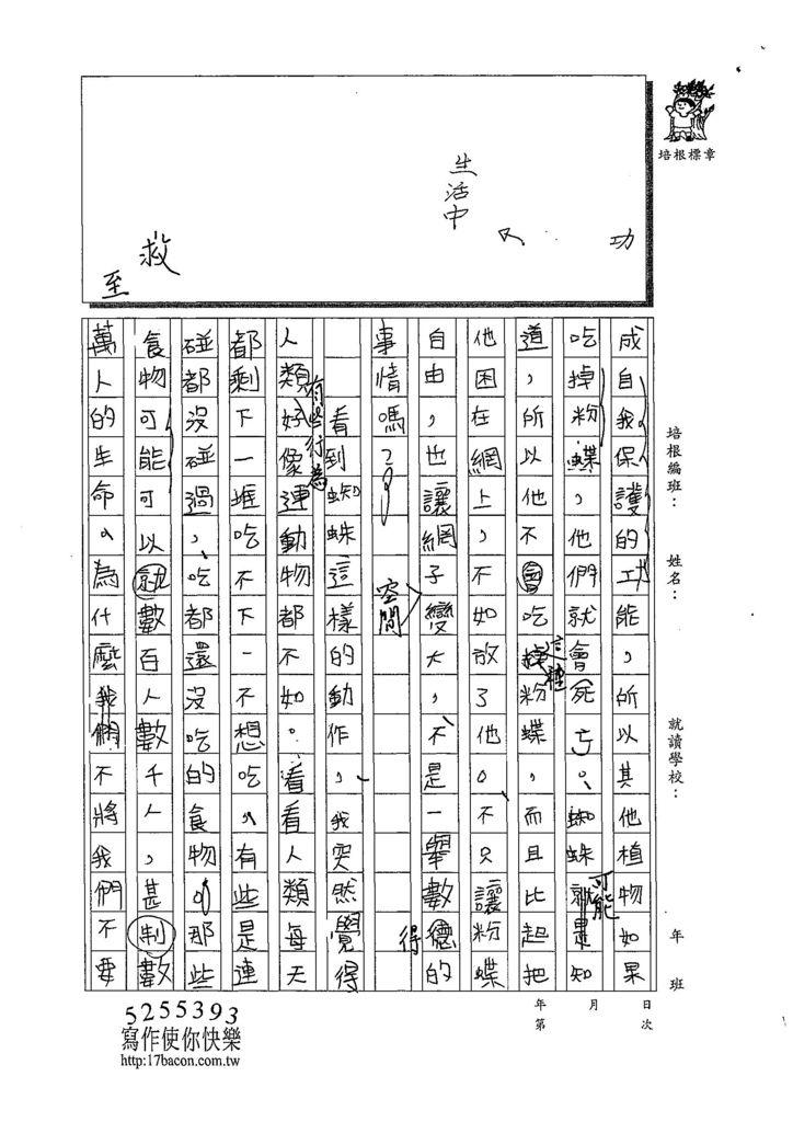 108SSW03李欣晏 (2).jpg