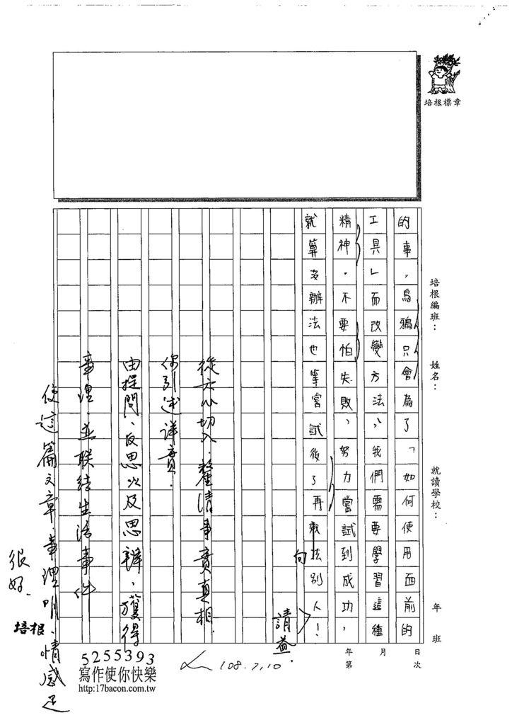 108SSW03林承穎 (4).jpg