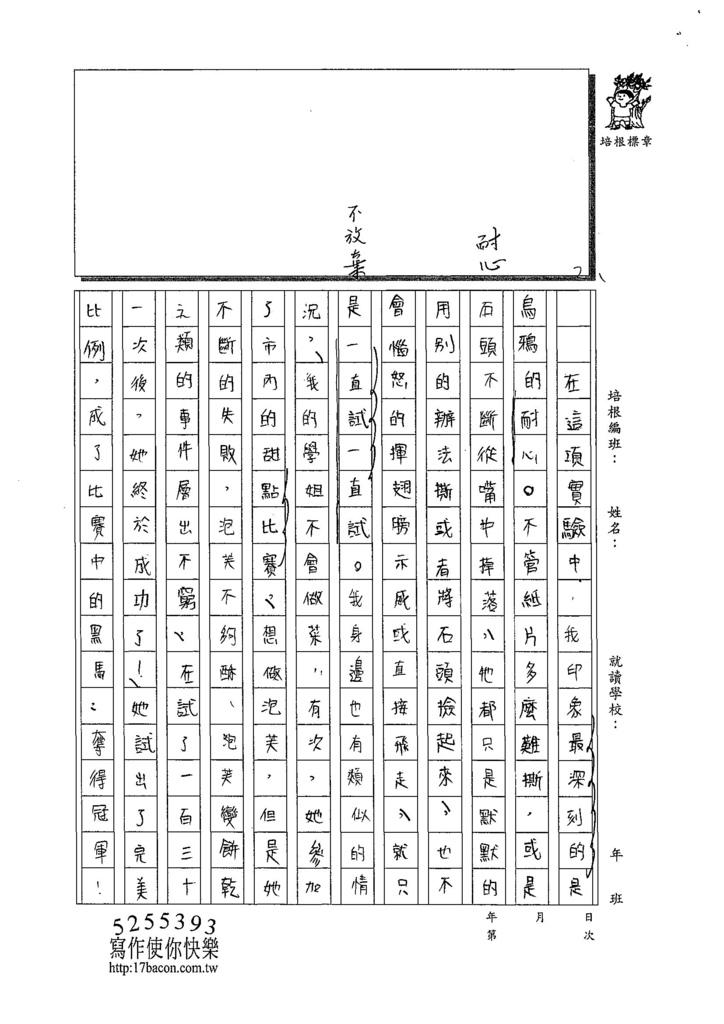 108SSW03林承穎 (2).jpg