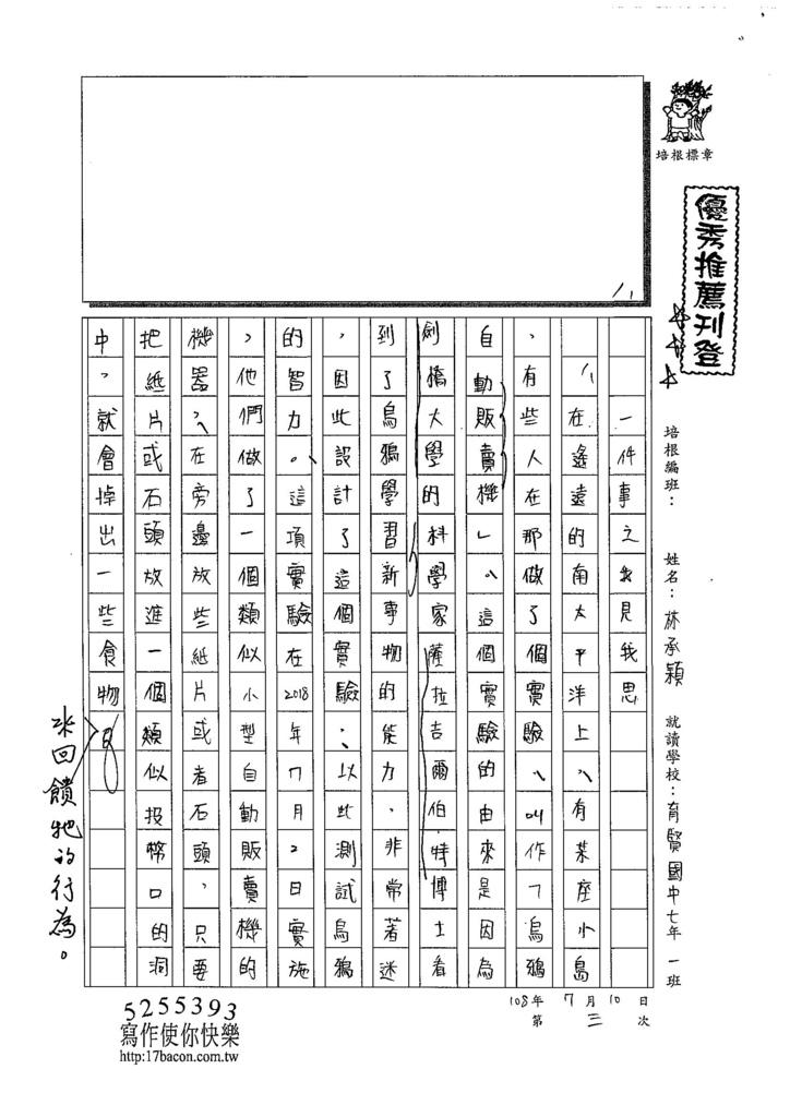 108SSW03林承穎 (1).jpg