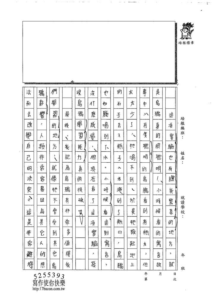 108SSW03林承穎 (3).jpg