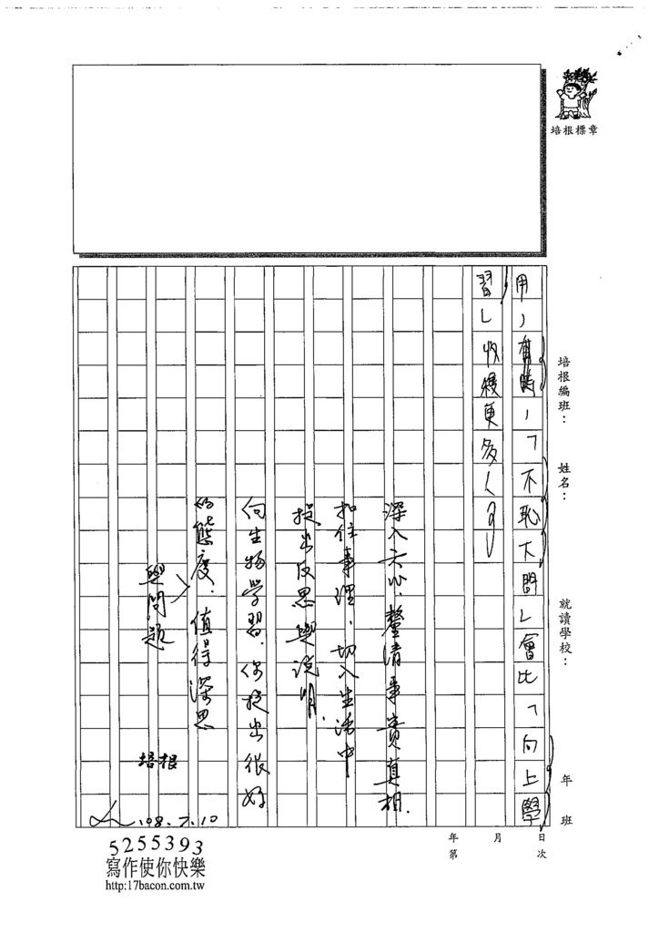 108SSW03莊柏軒 (4).jpg