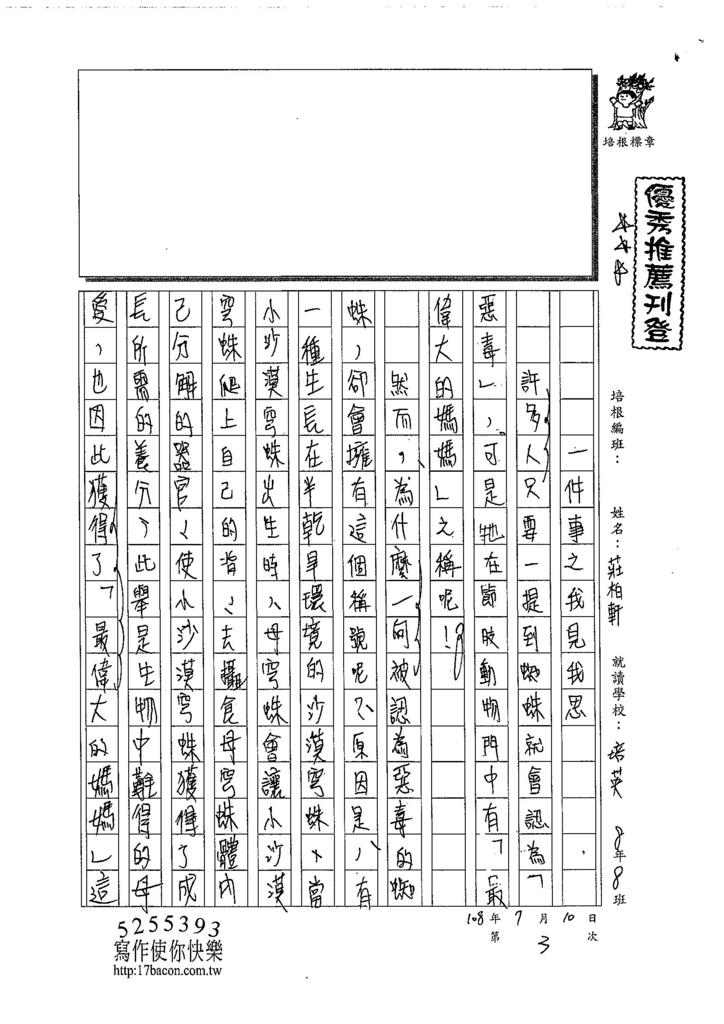 108SSW03莊柏軒 (1).jpg