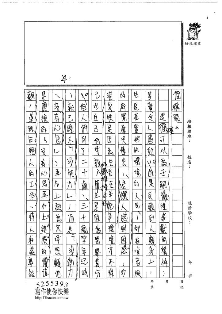 108SSW03莊柏軒 (2).jpg