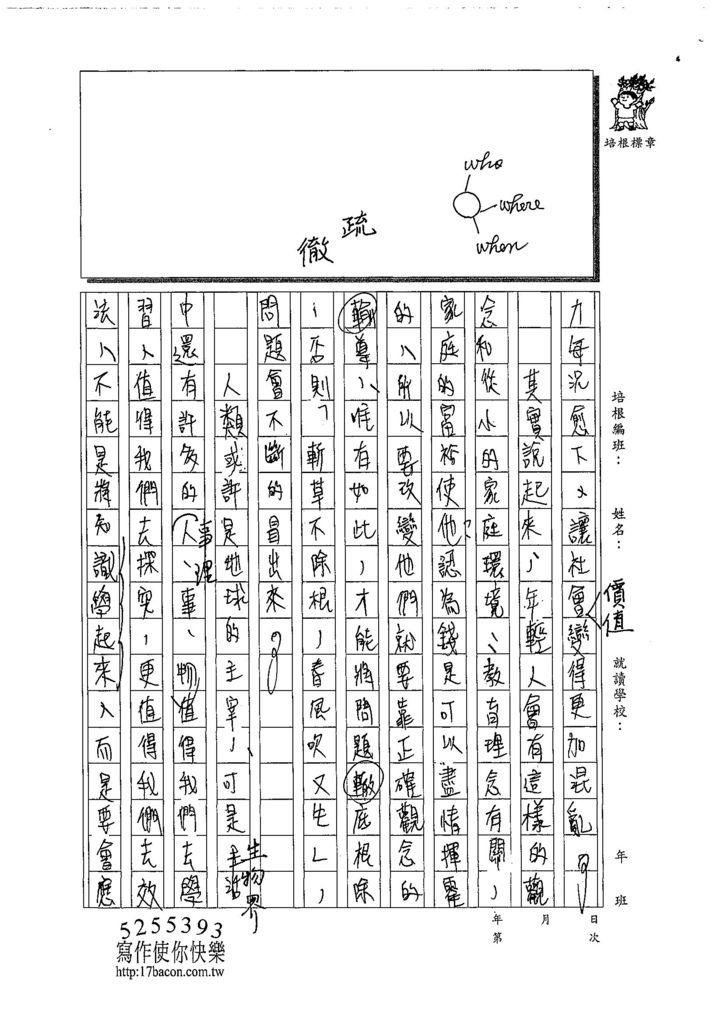108SSW03莊柏軒 (3).jpg