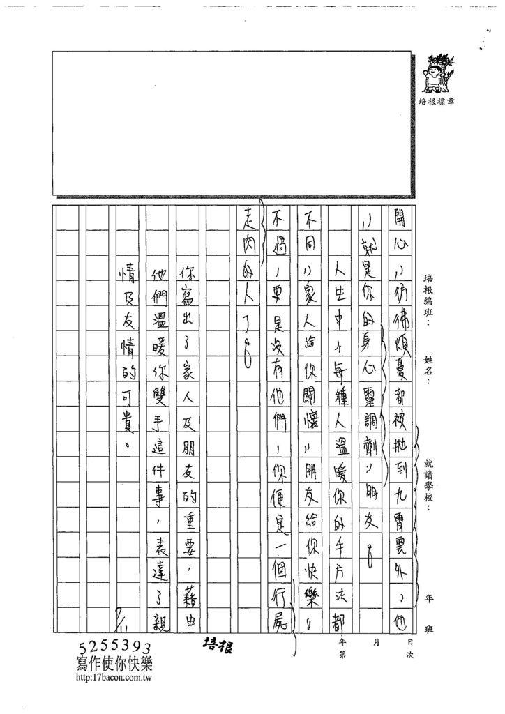 108SSW04莊柏軒 (3).jpg