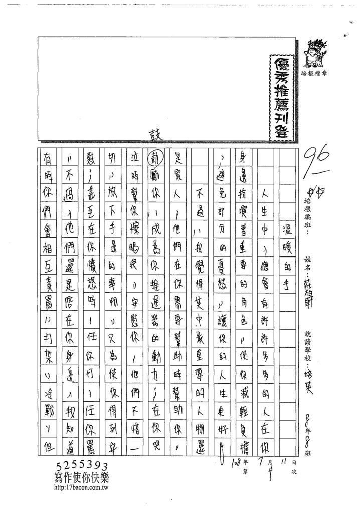 108SSW04莊柏軒 (1).jpg