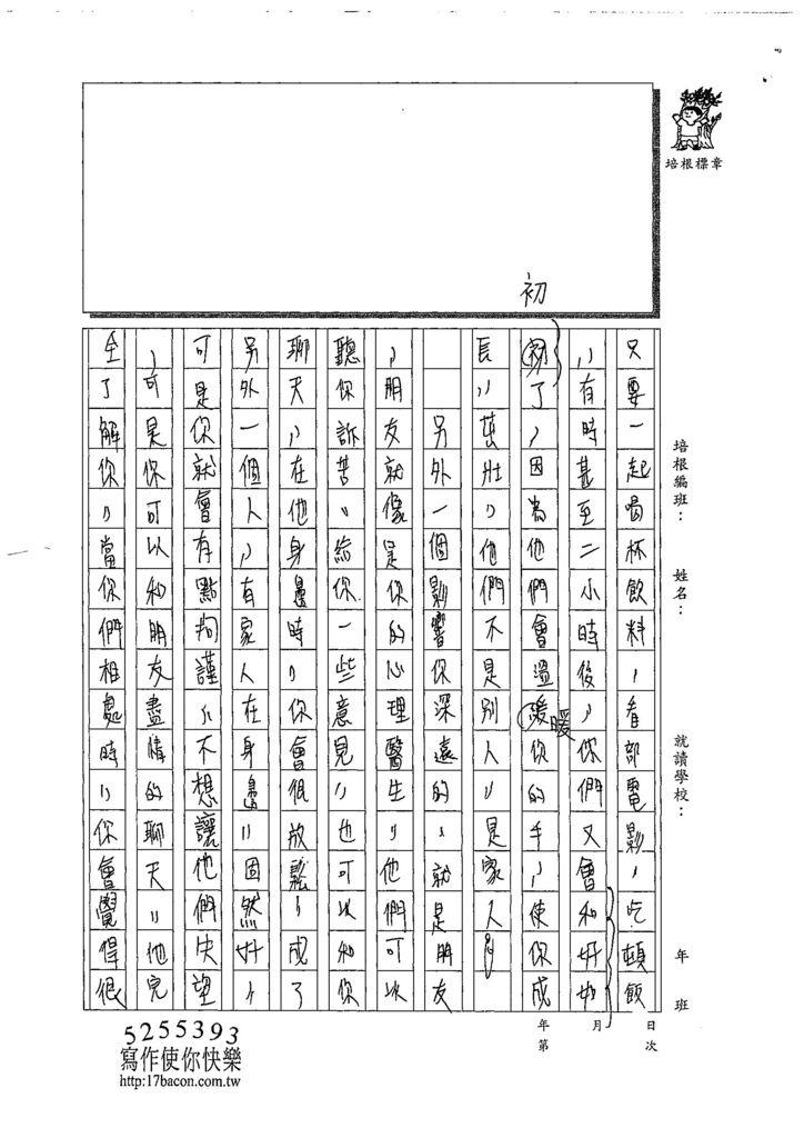 108SSW04莊柏軒 (2).jpg