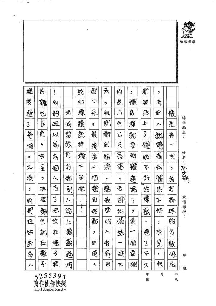 108CRW03林文瑀 (2).jpg