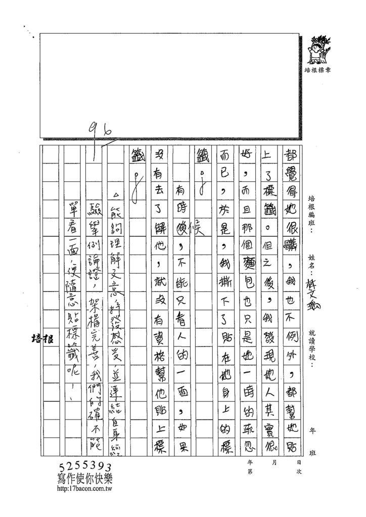 108CRW03林文瑀 (3).jpg