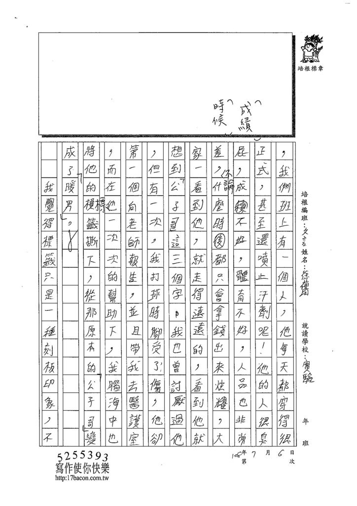 108CRW03徐禎均 (2).jpg