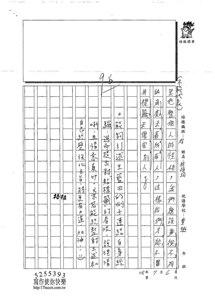 108CRW03徐禎均 (3).jpg