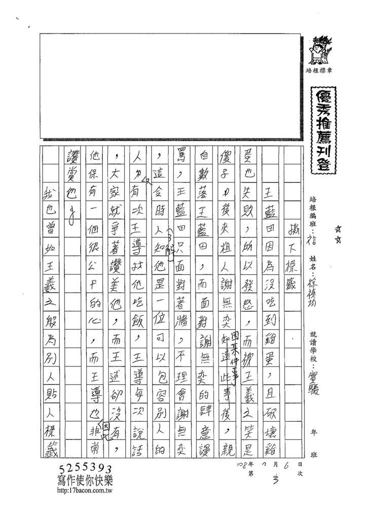 108CRW03徐禎均 (1).jpg