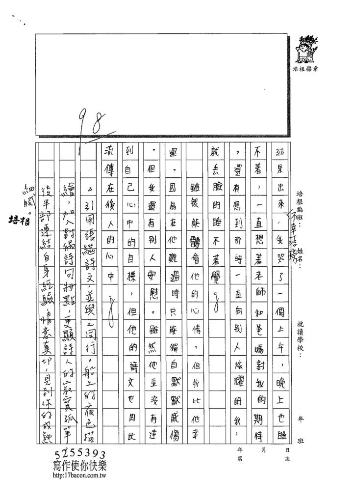 108SSW05林承穎 (3).jpg