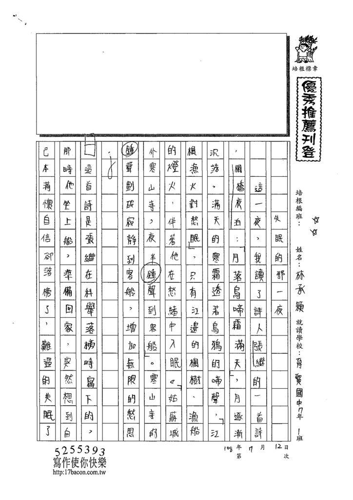 108SSW05林承穎 (1).jpg