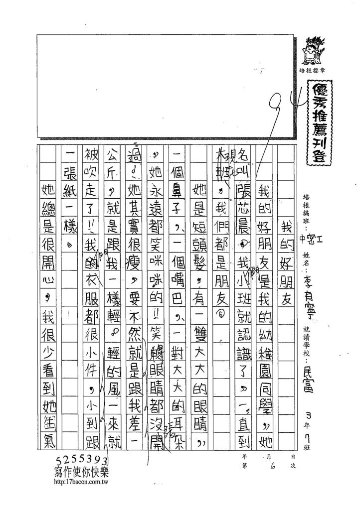 108TMW106李有寧 (1).jpg