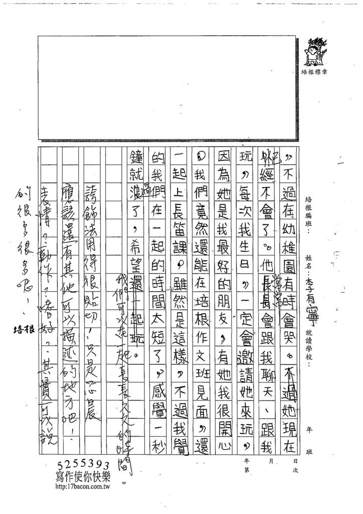 108TMW106李有寧 (2).jpg
