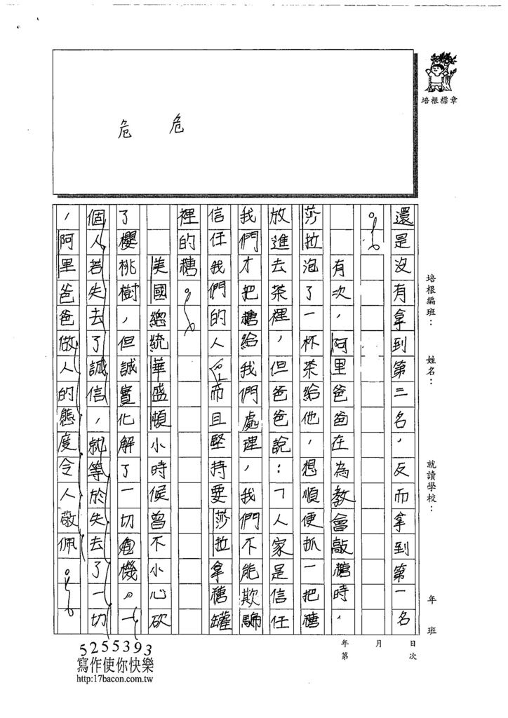 108TSW106顏靖栩 (2).jpg