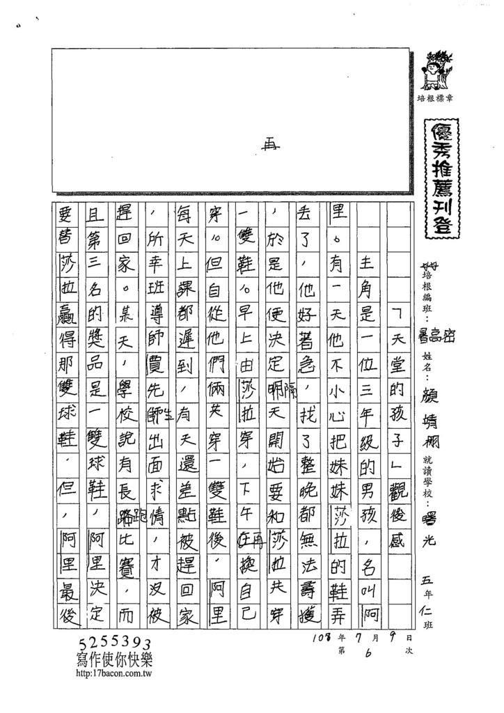 108TSW106顏靖栩 (1).jpg