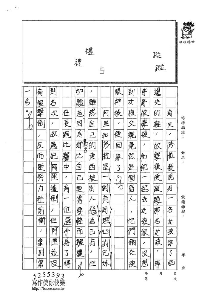 108TSW106顏靖栩 (3).jpg
