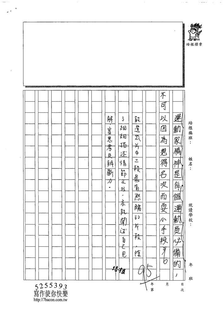108TSW106顏靖栩 (4).jpg