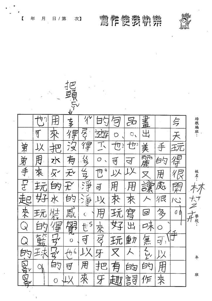 108TBW106林芝卉 (3).jpg