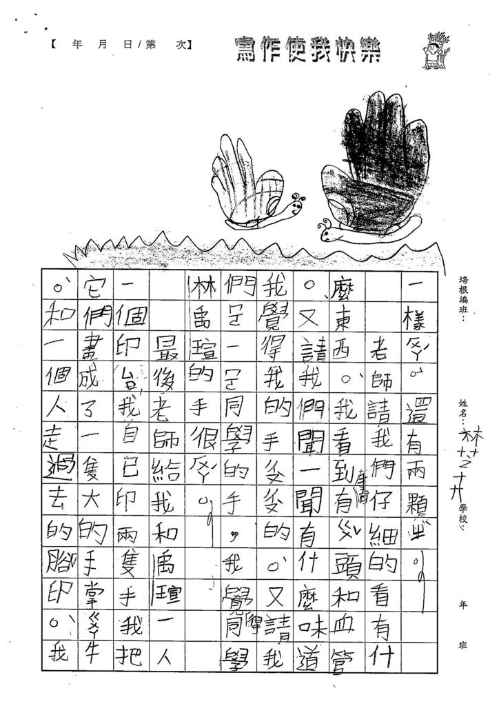 108TBW106林芝卉 (2).jpg