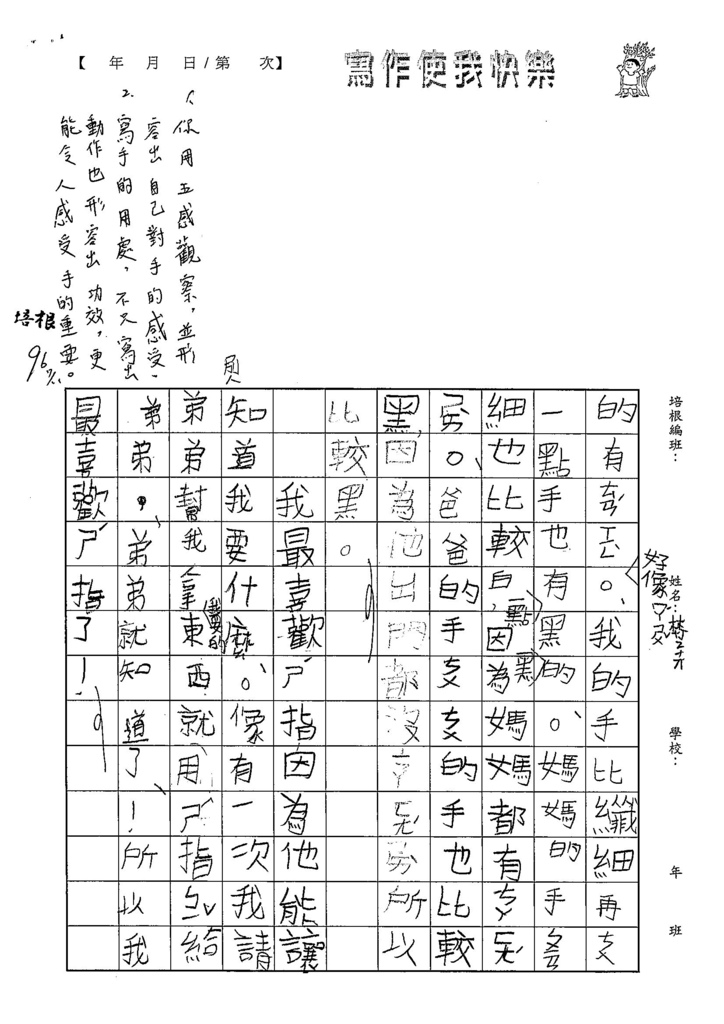 108TBW106林芝卉 (4).jpg
