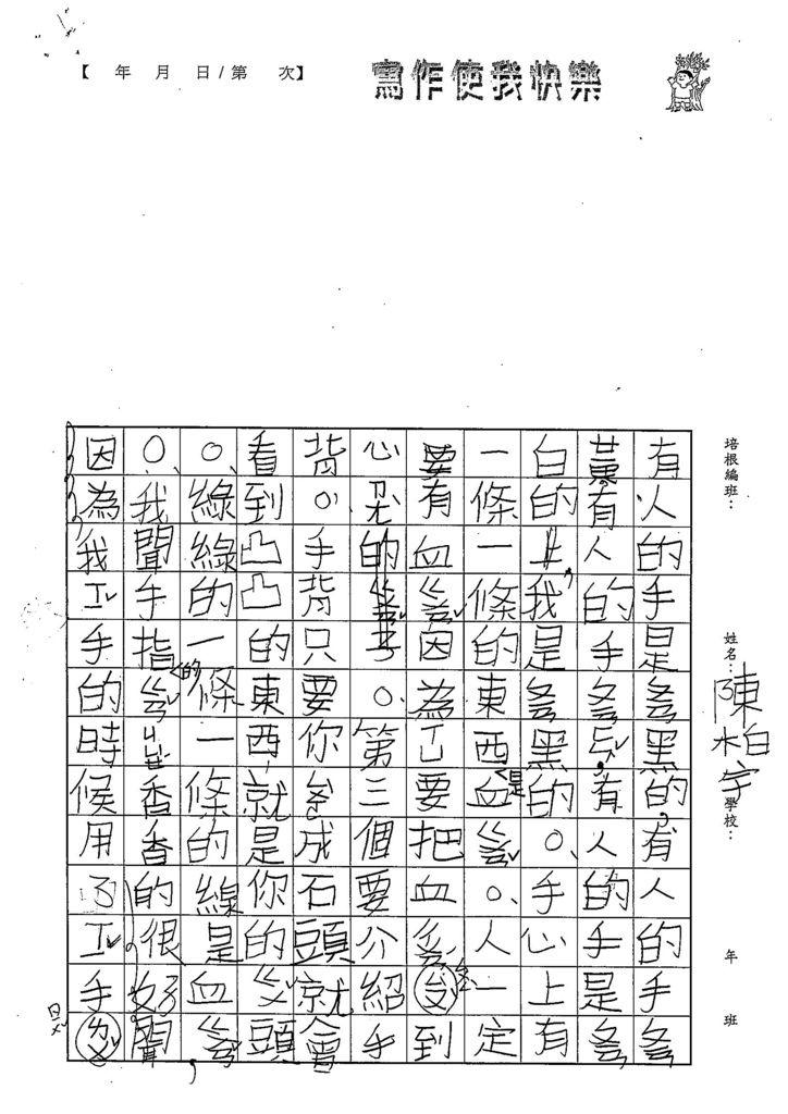 108TBW106陳柏宇 (2).jpg