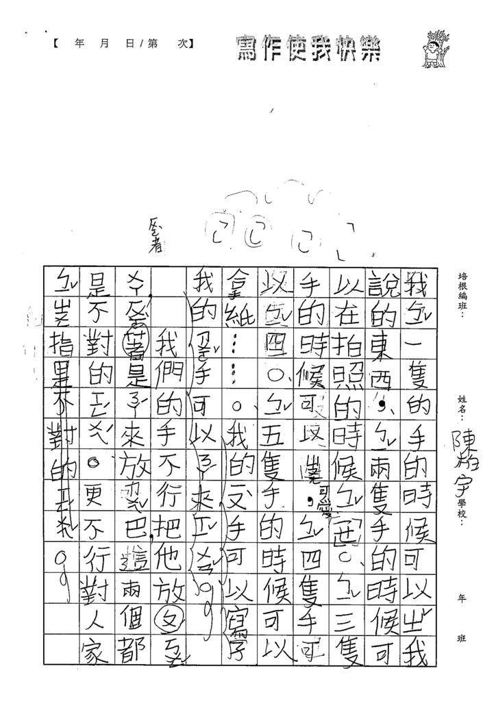 108TBW106陳柏宇 (5).jpg