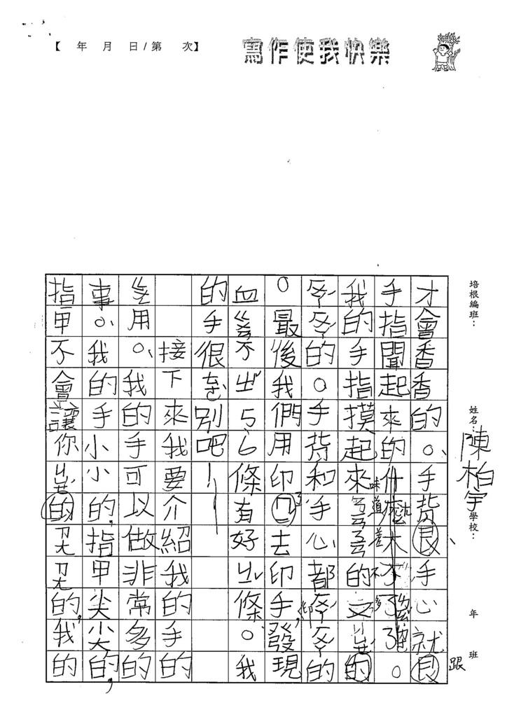 108TBW106陳柏宇 (3).jpg