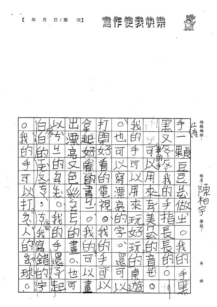 108TBW106陳柏宇 (4).jpg