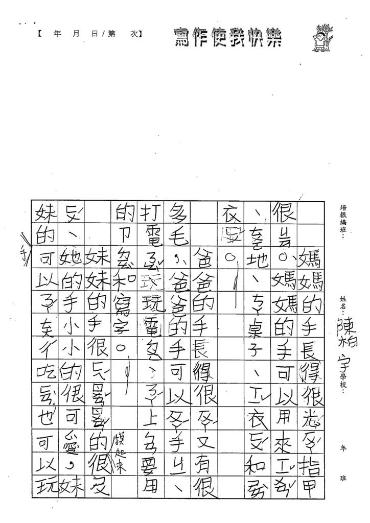 108TBW106陳柏宇 (6).jpg