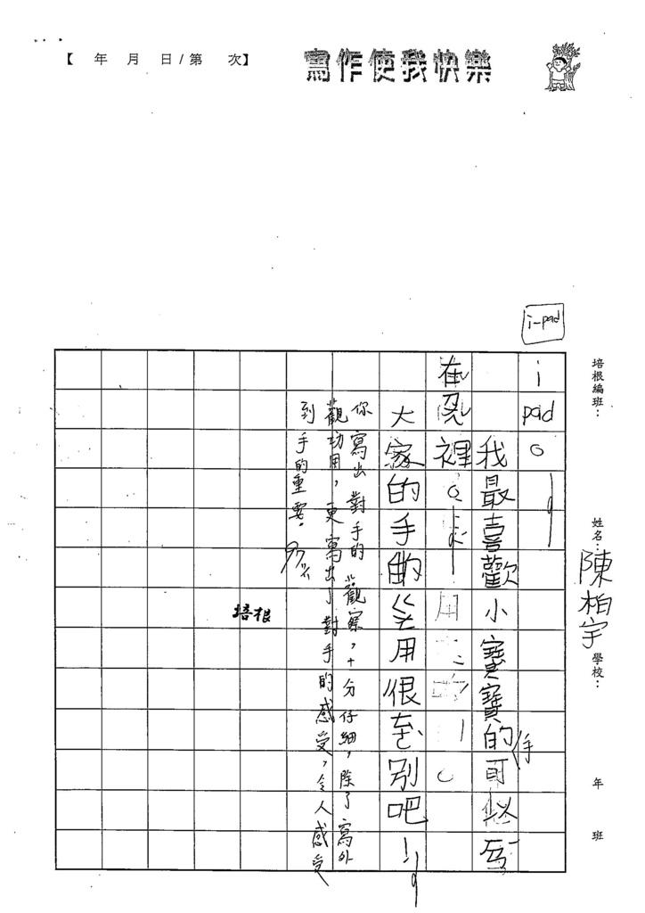 108TBW106陳柏宇 (7).jpg