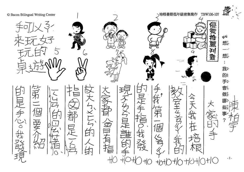 108TBW106陳柏宇 (1).jpg