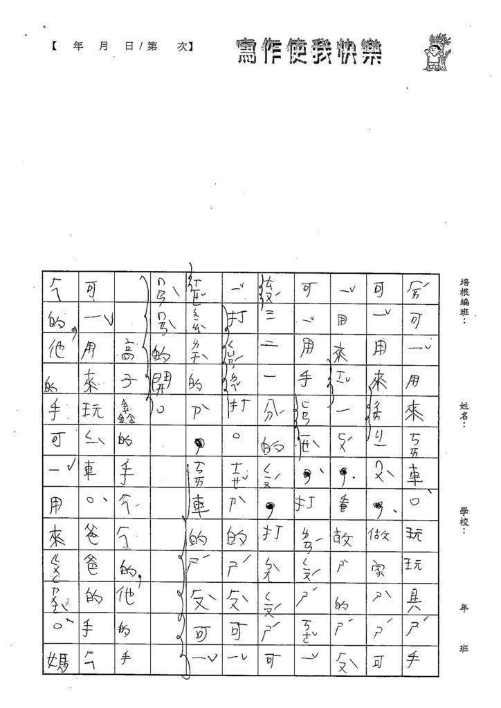 108TBW106陳豊睿 (3).jpg