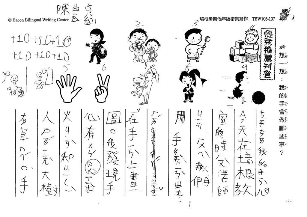 108TBW106陳豊睿 (1).jpg
