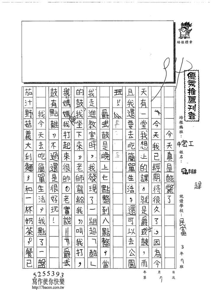 108TMW107李有寧 (1).jpg