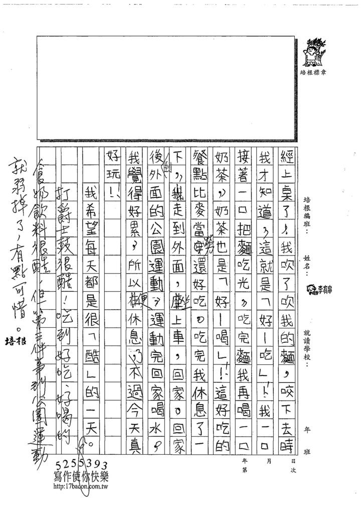 108TMW107李有寧 (2).jpg