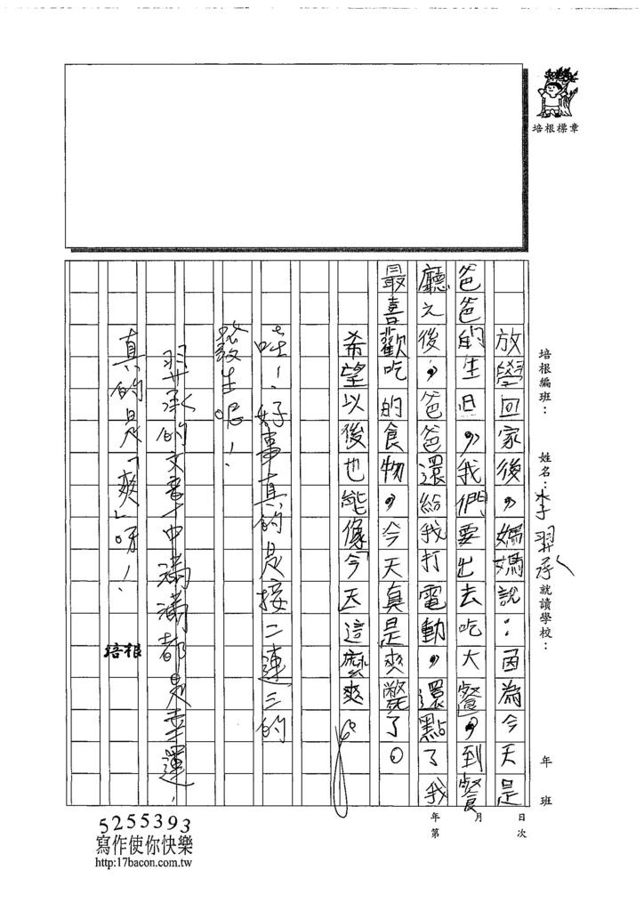 108TMW107李羿承 (2).jpg