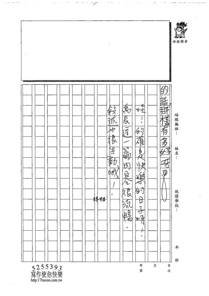108TMW107林禹辰 (2).jpg