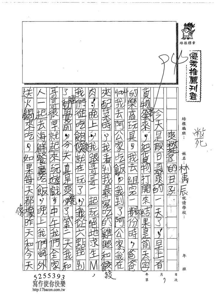 108TMW107林禹辰 (1).jpg